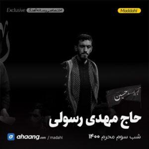 مداحی شب سوم محرم 1400 حاج مهدی رسولی