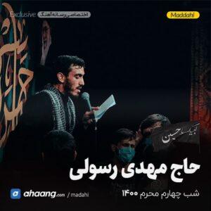 مداحی شب چهارم محرم 1400 حاج مهدی رسولی