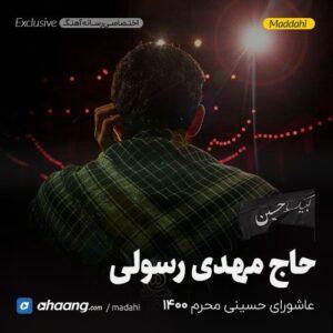 مداحی شب عاشورا محرم 1400 حاج مهدی رسولی
