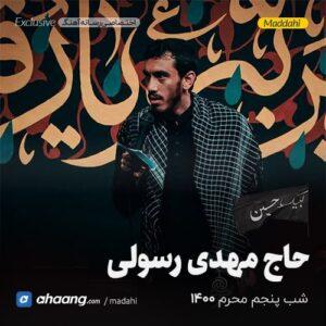 مداحی شب پنجم محرم 1400 حاج مهدی رسولی