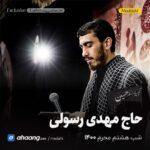 مداحی شب هشتم محرم 1400 حاج مهدی رسولی
