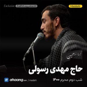 مداحی شب دوم محرم 1400 حاج مهدی رسولی