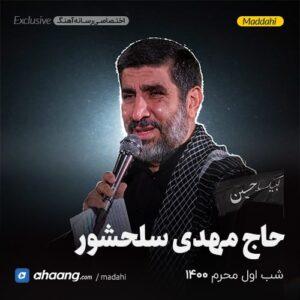 مداحی شب اول محرم 1400 حاج مهدی سلحشور