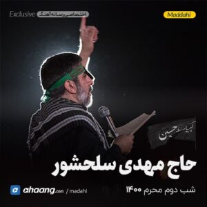 مداحی شب دوم محرم 1400 حاج مهدی سلحشور