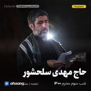 مداحی شب سوم محرم 1400 حاج مهدی سلحشور