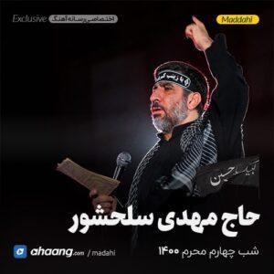 مداحی شب چهارم محرم 1400 حاج مهدی سلحشور