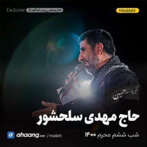 مداحی شب ششم محرم 1400 حاج مهدی سلحشور