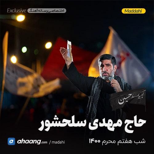 مداحی شب هفتم محرم 1400 حاج مهدی سلحشور