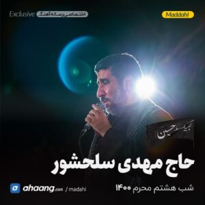 مداحی شب هشتم محرم 1400 حاج مهدی سلحشور