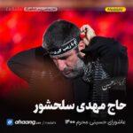 مداحی شب عاشورا محرم 1400 حاج مهدی سلحشور