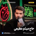 گلچین مداحی محرم 1400 حاج میثم مطیعی