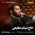 مداحی شب عاشورا محرم 1400 حاج میثم مطیعی