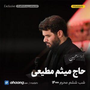 مداحی شب ششم محرم 1400 حاج میثم مطیعی