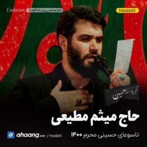 مداحی شب تاسوعا محرم 1400 حاج میثم مطیعی