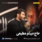 مداحی شب هشتم محرم 1400 حاج میثم مطیعی