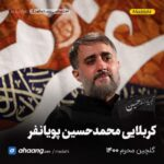 گلچین مداحی محرم 1400 کربلایی محمدحسین پویانفر