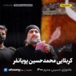 مداحی شب عاشورا محرم 1400 کربلایی محمدحسین پویانفر