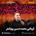 مداحی شب دوم محرم 1400 کربلایی محمدحسین پویانفر