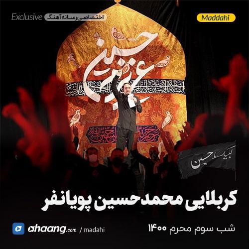 مداحی شب سوم محرم 1400 کربلایی محمدحسین پویانفر
