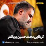 مداحی شب چهارم محرم 1400 کربلایی محمدحسین پویانفر