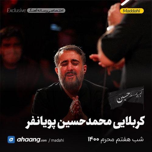 مداحی شب هفتم محرم 1400 کربلایی محمدحسین پویانفر