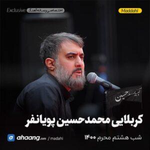 مداحی شب هشتم محرم 1400 کربلایی محمدحسین پویانفر