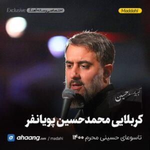 مداحی شب تاسوعا محرم 1400 کربلایی محمدحسین پویانفر