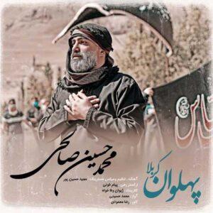 محمدحسین صالحی پهلوان کربلا