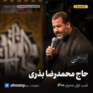 مداحی شب اول محرم 1400 حاج محمدرضا بذری