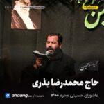 مداحی شب عاشورا محرم 1400 حاج محمدرضا بذری