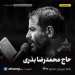 مداحی شب شام غریبان محرم 1400 حاج محمدرضا بذری