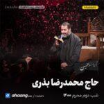 مداحی شب دوم محرم 1400 حاج محمدرضا بذری