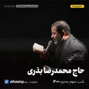 مداحی شب سوم محرم 1400 حاج محمدرضا بذری
