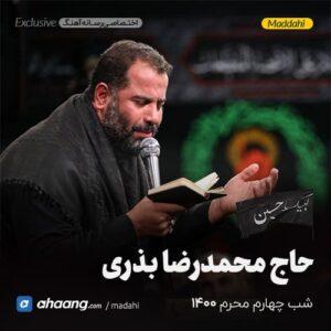 مداحی شب چهارم محرم 1400 حاج محمدرضا بذری