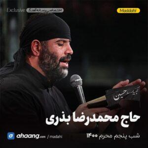 مداحی شب پنجم محرم 1400 حاج محمدرضا بذری