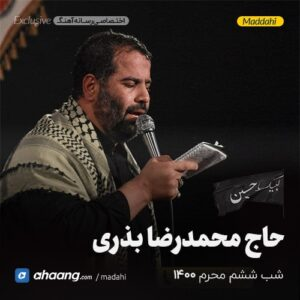 مداحی شب ششم محرم 1400 حاج محمدرضا بذری