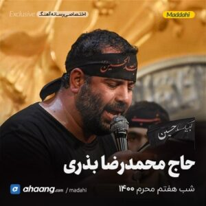 مداحی شب هفتم محرم 1400 حاج محمدرضا بذری