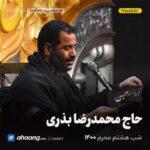 مداحی شب هشتم محرم 1400 حاج محمدرضا بذری