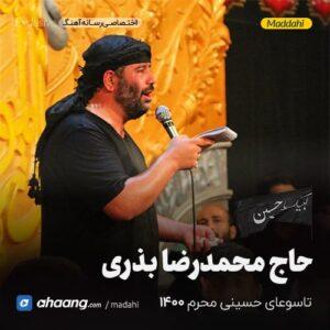 مداحی شب تاسوعا محرم 1400 حاج محمدرضا بذری