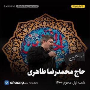 مداحی شب اول محرم 1400 حاج محمدرضا طاهری