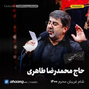مداحی شب شام غریبان محرم 1400 حاج محمدرضا طاهری
