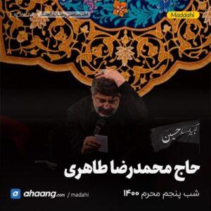 مداحی شب پنجم محرم 1400 حاج محمدرضا طاهری