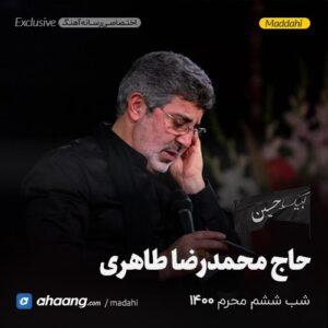مداحی شب ششم محرم 1400 حاج محمدرضا طاهری