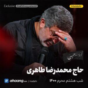 مداحی شب هشتم محرم 1400 حاج محمدرضا طاهری