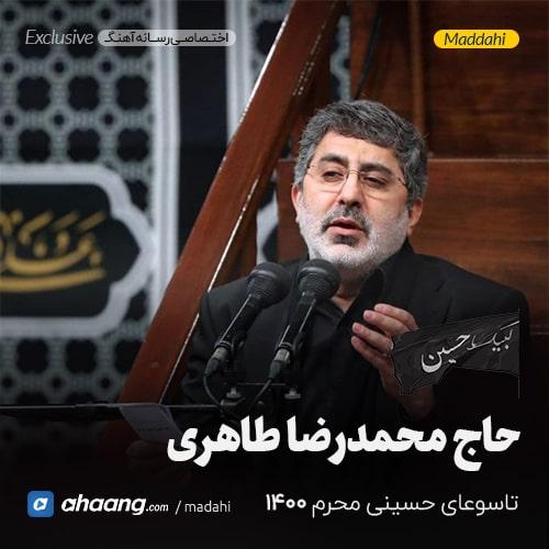 مداحی شب تاسوعا محرم 1400 حاج محمدرضا طاهری