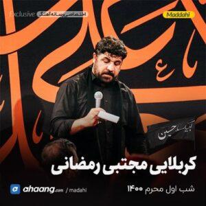 مداحی شب اول محرم 1400 کربلایی مجتبی رمضانی