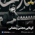 مداحی شب دوم محرم 1400 کربلایی مجتبی رمضانی
