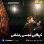 مداحی شب پنجم محرم 1400 کربلایی مجتبی رمضانی