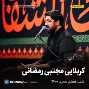 مداحی شب هفتم محرم 1400 کربلایی مجتبی رمضانی