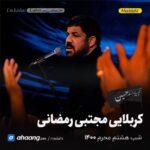 مداحی شب هشتم محرم 1400 کربلایی مجتبی رمضانی